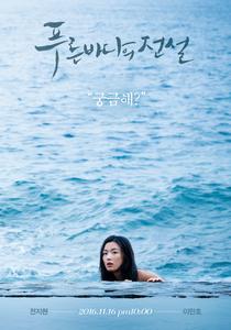Legend of the Blue Sea