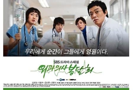 surgeon-bong-dal-hee