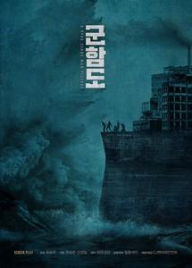 battleship-island