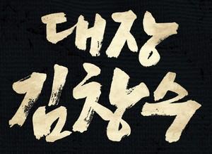 commander-kim-chang-soo