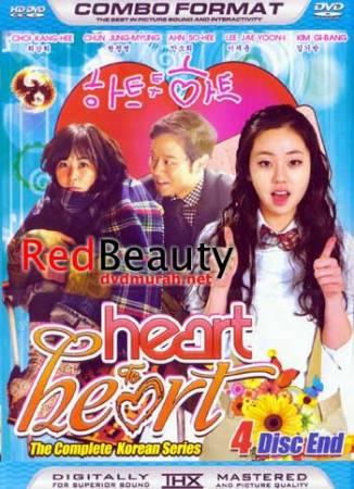 heart-to-heart4