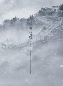 namhansaseong-fortress
