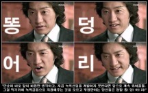 21. Maestro Kang (Kim Myung Min) z Beethoven Virus