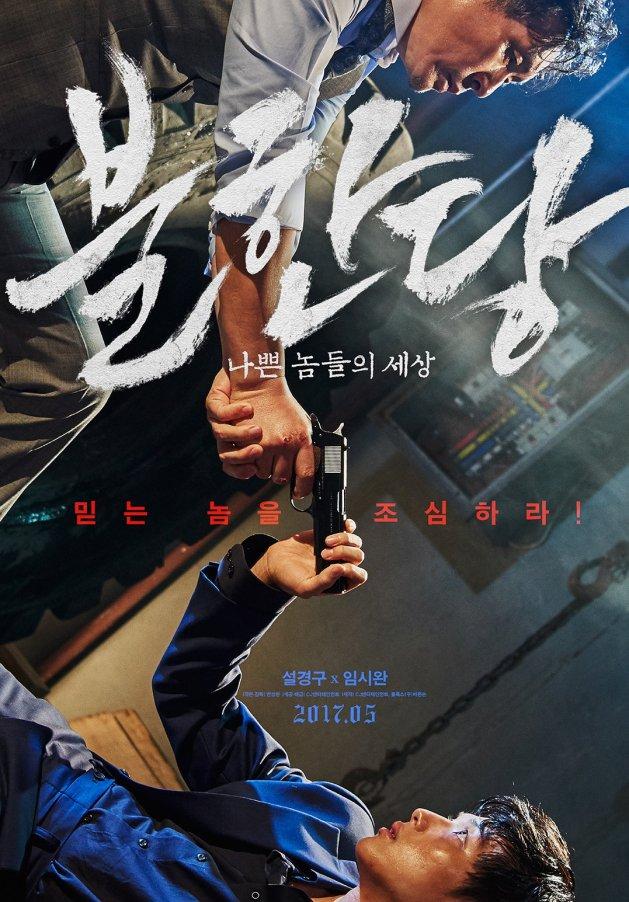 "plakat filmu ""The Merciless"" (2017, reż. Byun Sung Hyun)"