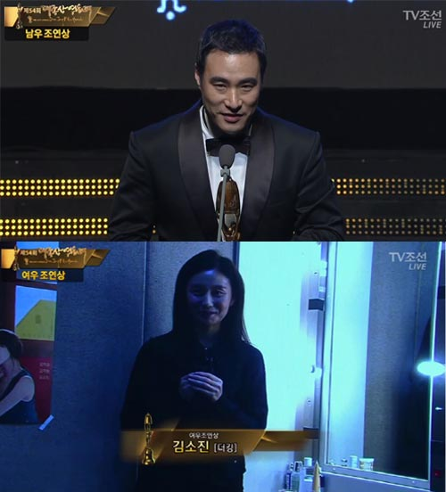 Bae Sung Woo i Kim So Jin na Grand Bell Awards