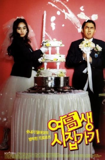 Marrying a High School Girl (2004)