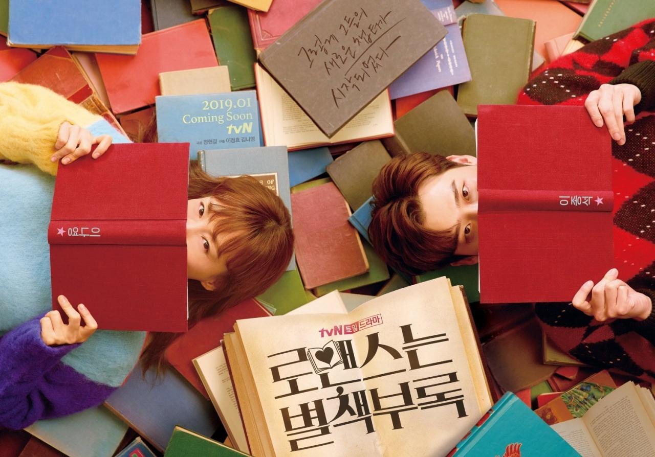 Lee Min Ho i Park Min Young nadal randkuje 2013