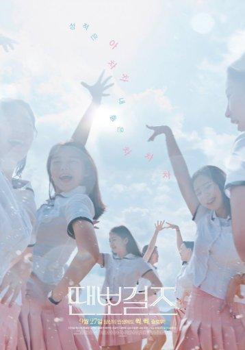 Dance Sports Girls (2017)