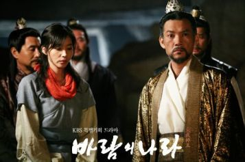 """Jung Jin Young w """"The Kingdom of the Winds"""" (KBS 2008)"""