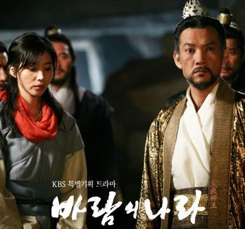 "Jung Jin Young w ""The Kingdom of the Winds"" (KBS 2008)"