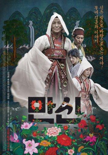 Mansin - Ten Thousand Spirits (2016)