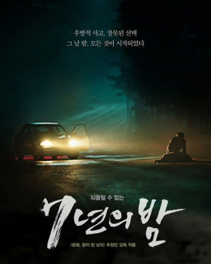 Seven Years a Night (2018)