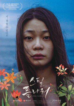 Steel Flower (2016)