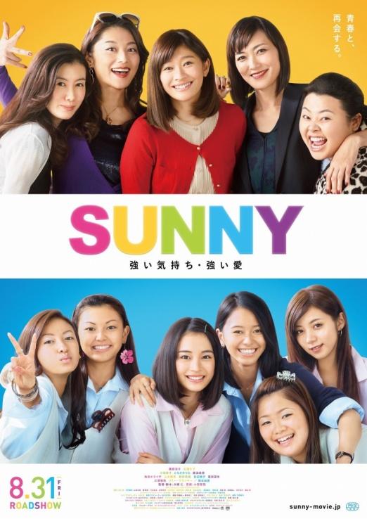 """""""Sunny: Tsuyoi Kimochi Tsuyoi Ai"""" (2018)"""