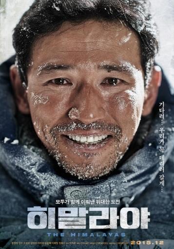 The Himalayas (2015)