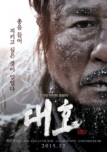 The Tiger (2015)