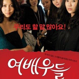 The Actresses (2009, reż. E J-yong)