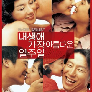 All For Love (2005, reż. Min Kyu Dong)