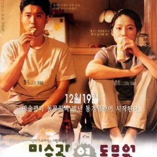 Art Museum by the Zoo (1998, reż. Lee Jung Hyang)