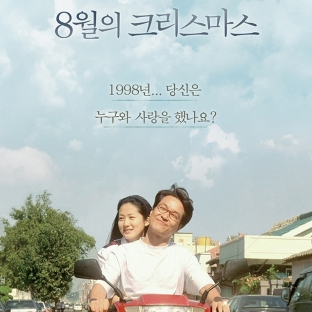 Christmas in August (1998, reż. Heo Jin Ho)