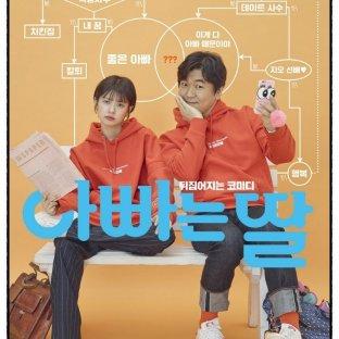 Daddy You, Daughter Me (2017, reż. Kim Hyung Hyub)