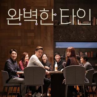Intimate Strangers (2018, reż. Lee Jae Kyu)