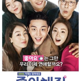 Like For Likes (2016, reż. Park Hyun Jin)