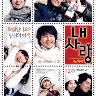 My Love (2007, reż. Lee Han)