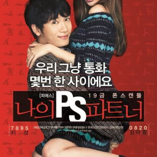 My PS Partner (2012, reż. Byun Sung Hyun)