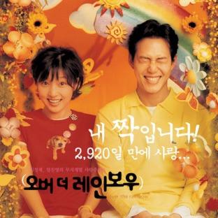 Over The Rainbow (2002, reż. Ahn Jin Woo)