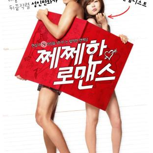 Petty Romance (2010, reż. Kim Jung Hun)