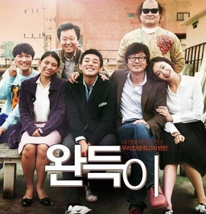 Punch (2011, reż. Lee Han)
