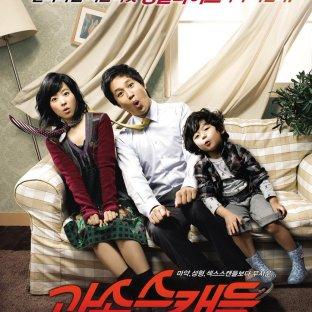 Speedy Scandal (2008, reż. Kang Hyung Chul)
