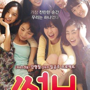 Sunny (2011, reż. Kang Hyung Chul)