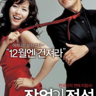 The Art of Seduction (2005, reż. Oh Ki Hwan)