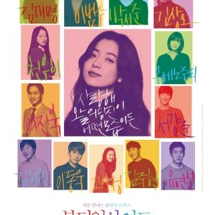 The Beauty Inside (2015, reż. Baek Jong Yeol)