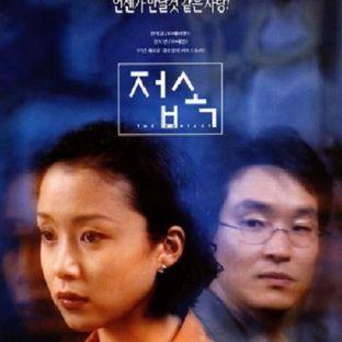 The Contact (1997, reż. Jang Yoon Hyun)