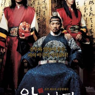The King and the Clown (2005, reż. Lee Jun Ik)