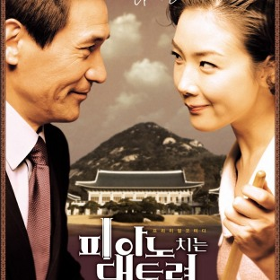 The Romantic President (2002, reż. Jeon Man Bae)