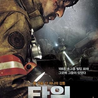 The Tower (2012, reż. Kim Ji Hun)