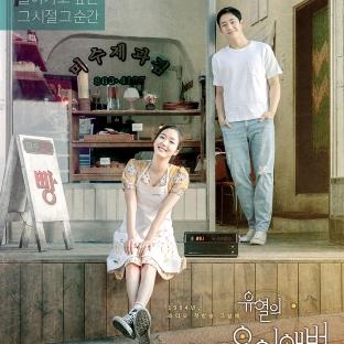 Tune In For Love (2019, reż. Jung Ji Woo)