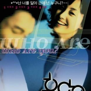 Who Are You? (2002, reż. Choi Ho)