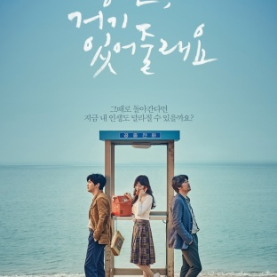 Will You Be There? (2016, reż. Hong Ji Young)