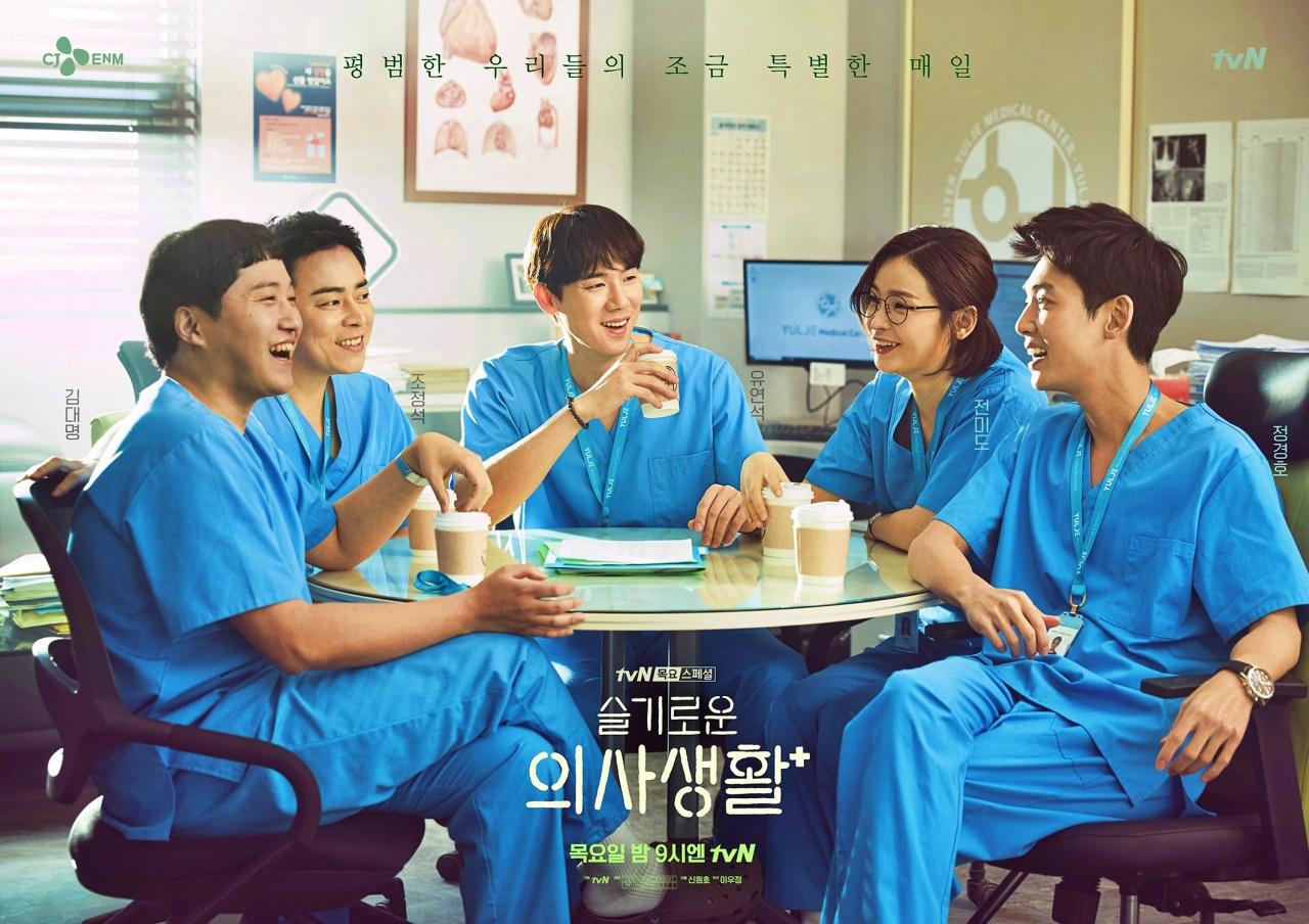 Hospital Playlist - Những Bác Sĩ Tài Hoa
